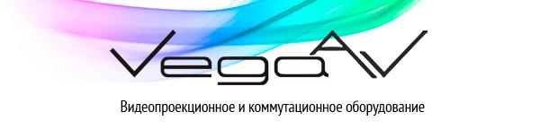 VEGA проекторы